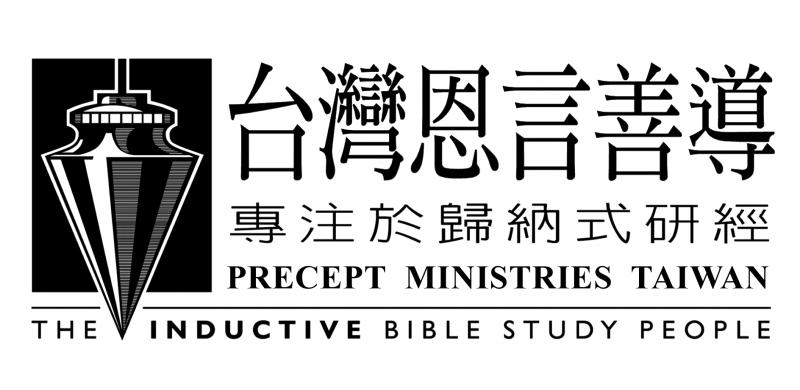 Taiwan Precept Ministries 恩言善導研經培訓中心
